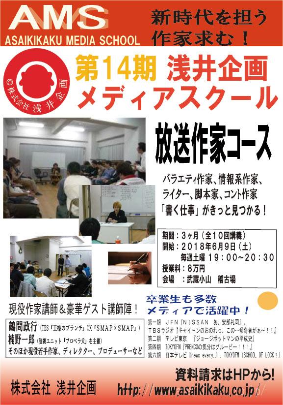 浅井企画メディアスクール