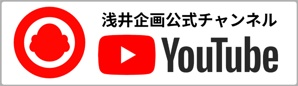 Youtube 浅井企画チャンネル