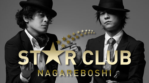 流れ星 オフィシャルファンクラブ「STAR CLUB」