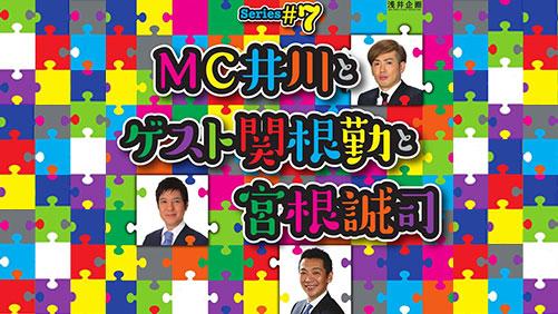 Serise#7 MC井川とゲスト関根勤と宮根誠司