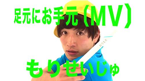 足元にお手元〔MV〕/もりせいじゅ