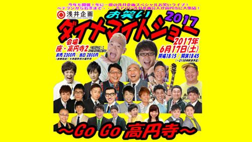 お笑いダイナマイトショー2017~Go Go高円寺~