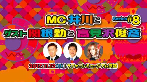 Series#8『MC井川とゲスト関根勤と高見沢俊彦』