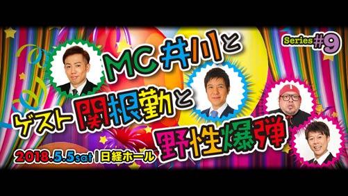 Serise#9『MC井川とゲスト関根勤と野性爆弾』