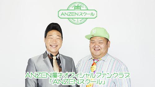 ANZEN漫才 オフィシャルファンクラブ「ANZENスクール」