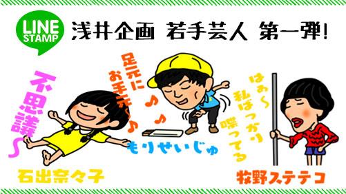 浅井企画若手芸人 LINEスタンプ