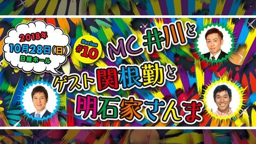 Series#10『MC井川とゲスト関根勤と明石家さんま』