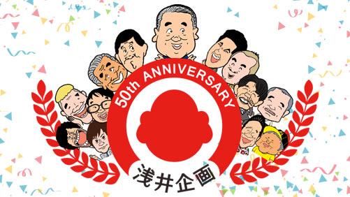 浅井企画50周年