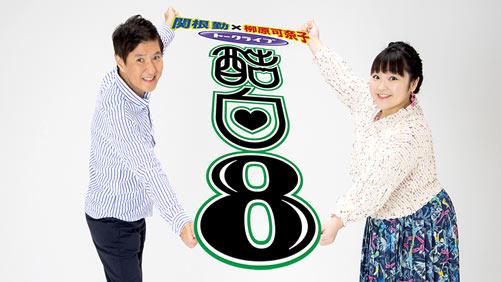 関根勤×柳原可奈子トークライブ『酷白8』