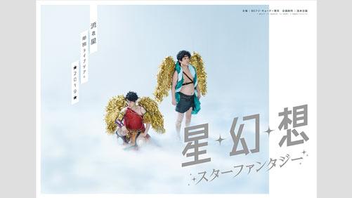 流れ星 単独ライブツアー 星幻想(スターファンタジー)