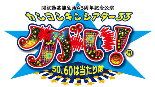 カンコンキンシアター33『クドい!』