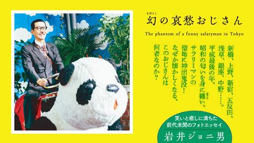 岩井ジョニ男『幻の哀愁おじさん』