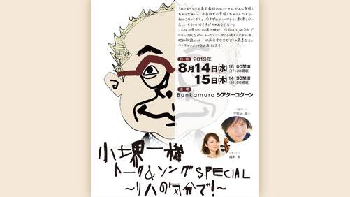 小堺一機トーク&ソング SPECIAL~リハの気分で!~