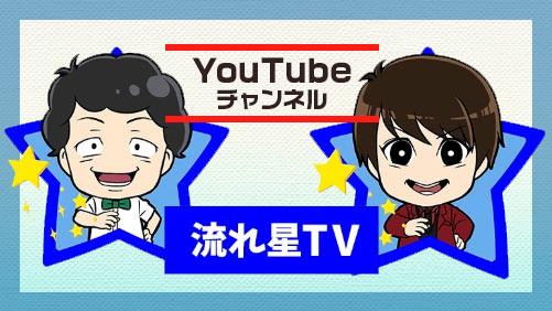 YouTubeチャンネル『流れ星TV』