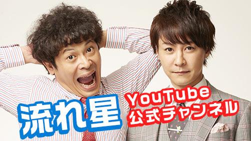 YouTubeチャンネル『流れ星公式チャンネル』