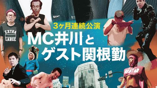 『MC井川とゲスト関根勤』祝5周年記念!3か月連続公演