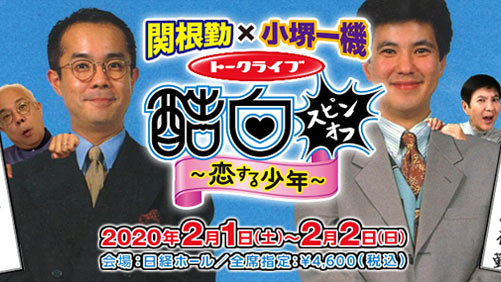 関根勤×小堺一機トークライブ『酷白スピンオフ』~恋する少年~