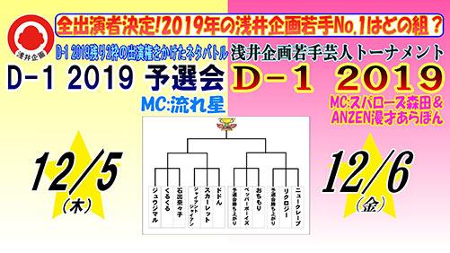 D-1 2019