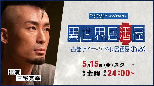 三宅克幸 出演ドラマ「異世界居酒屋「のぶ」」