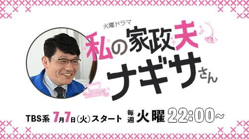 飯尾和樹 出演「私の家政夫ナギサさん」