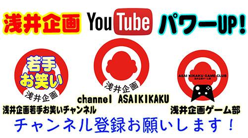 浅井企画YouTubeチャンネル3つ