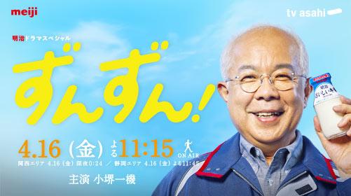 小堺一機主演ドラマ「明治ドラマスペシャル ずんずん!」