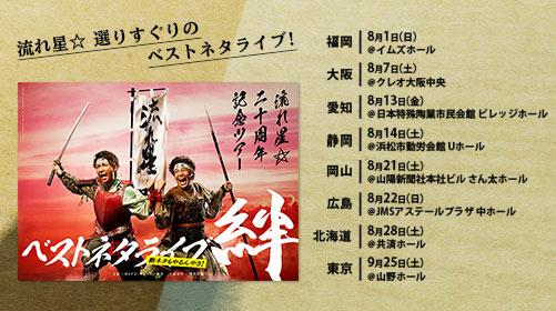 流れ星☆二十周年記念ツアー ベストネタライブ絆
