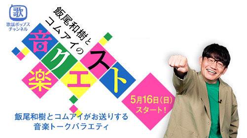 飯尾和樹出演「飯尾和樹とコムアイの音楽クエスト」