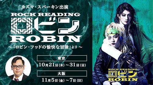 Rock Reading『ロビン』