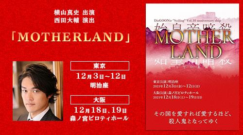 横山真史出演 舞台「MOTHERLAND」
