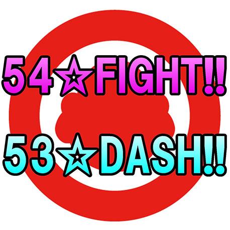 54☆LIVE!!&53(仮)