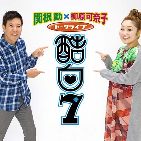 関根勤×柳原可奈子トークライブ『酷白7』
