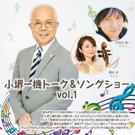 小堺一機 トーク&ソングショー vol.1
