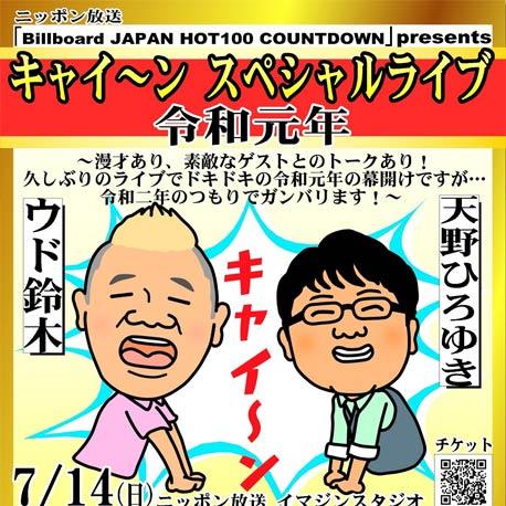 ニッポン放送「Billboard JAPAN HOT100 COUNTDOWN」presents キャイ~ン スペシャルライブ 令和元年