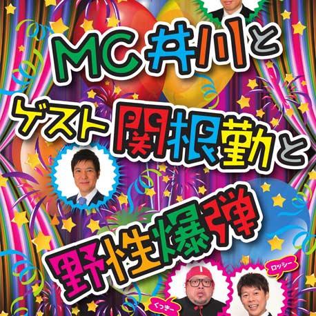 Series#9『MC井川とゲスト関根勤と野性爆弾』