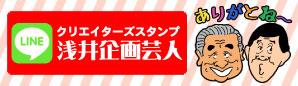 浅井企画芸人 LINEスタンプ