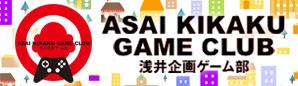 浅井企画ゲーム部