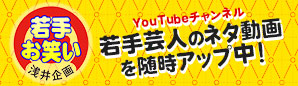 Youtube 浅井企画若手お笑いチャンネル