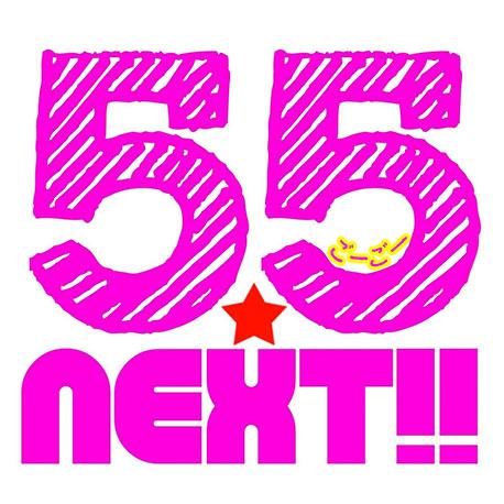 55☆NEXT!!