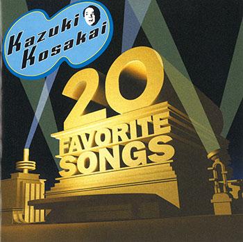 小堺一機CDベストアルバム 20 FAVORITE SONGS