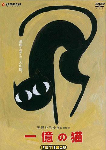 天野ひろゆき監督作品「一億の猫」